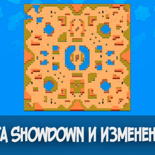 Новая карта Showdown и изменение баланса