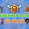 Изменения баланса в Brawl Stars 29 мая