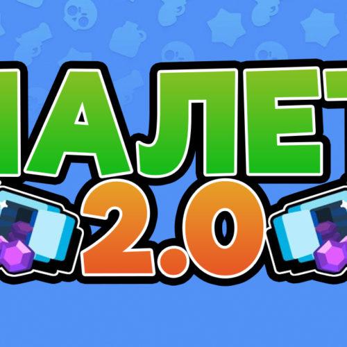Налет 2.0 в Brawl Stars
