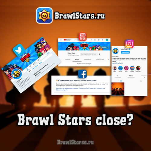 Brawl Stars закрывают?