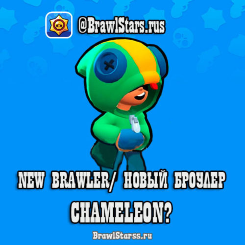 Новый броулер хамелеон в Brawl Stars