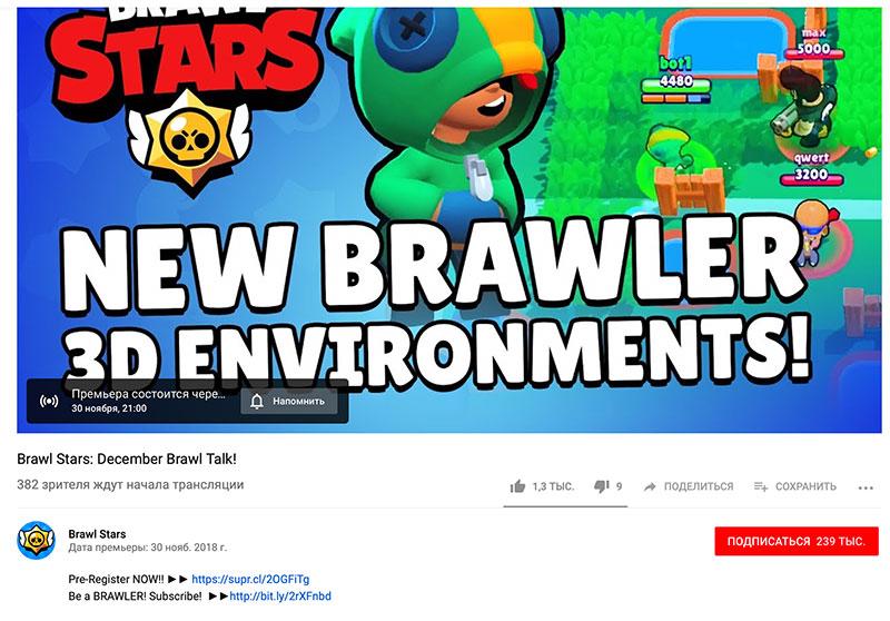 Новый броулер и 3D окружение в Brawl Stars