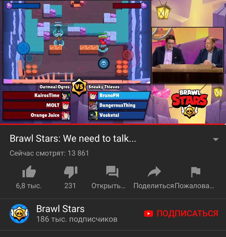 Прямая трансляция Brawl Stars