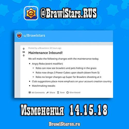 Тех. перерыв с добавлением изменений в Brawl Stars (14.12.18)