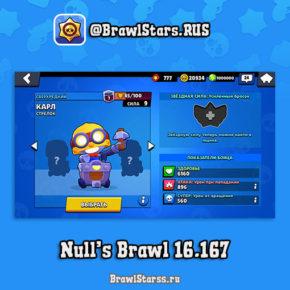 Nulls Brawl 16.167 - бесплатные приватный сервер Brawl Stars (Нуллс Бравл)