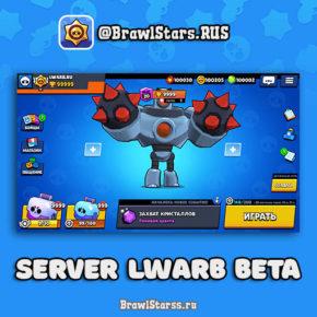 Lwarb Beta - приватный сервер с усиленными бойцами | Brawl Stars