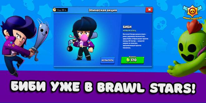 Биби официально доступна в Brawl Stars