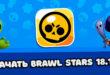 Скачать Brawl Stars 18.104 - с новым бойцом