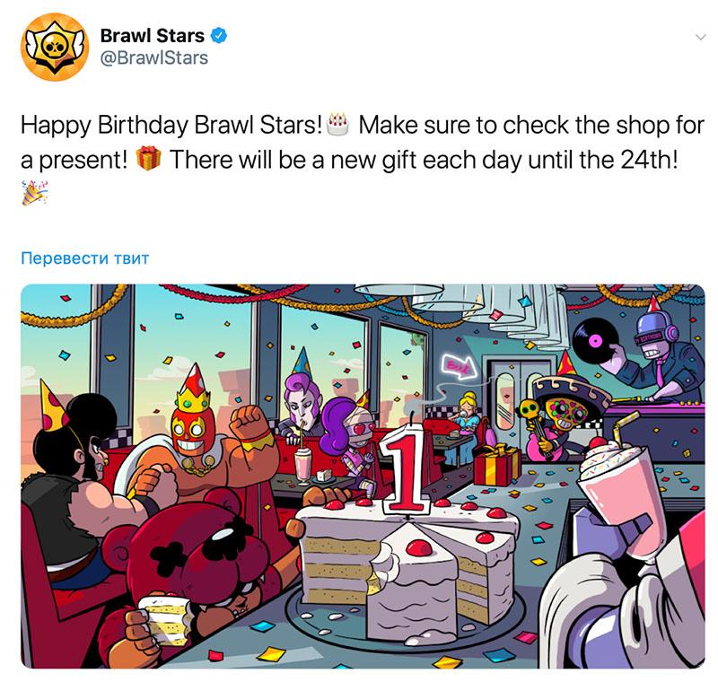 Happy Birthday Brawl Stars