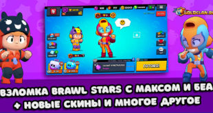 Взломанная версия Brawl Stars 24.150 - с Максом и Беа + новые скины (Нуллс Бравл)
