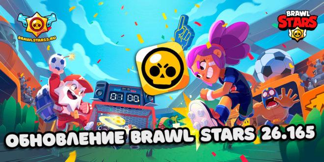 Обновление Brawl Stars 26.165 - новый боец Джеки, гаджеты, скины и другое!