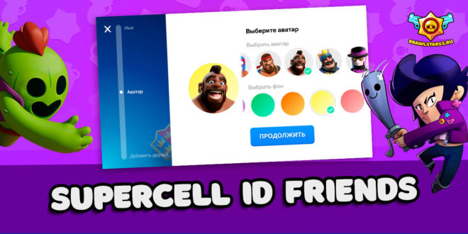 Supercell ID Friends - как зарегистрироваться?