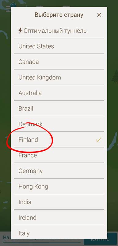 VPN Финляндия для Brawl Stars