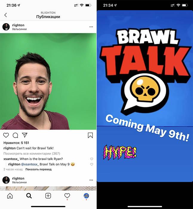 Brawl Talk 9 мая