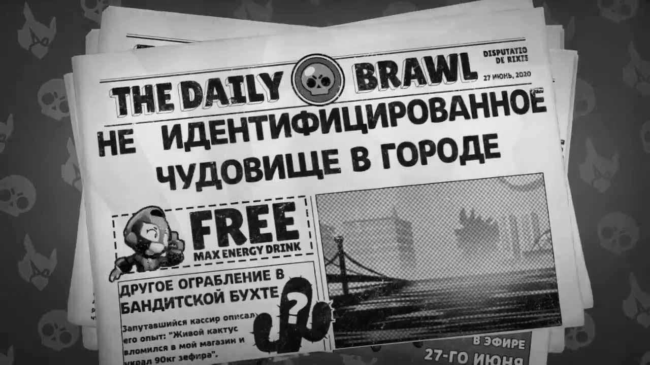 Четвертая газета 27 июня