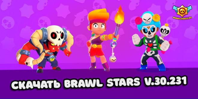 Обновление Brawl Stars до версии 30.231 с Амбер и Редактор карт