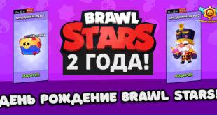 День рождение Brawl Stars - 2 года! (+ Подарки)