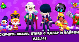 Скачать Brawl Stars с Эдгар и Байрон (32.142)