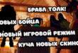Слив БРАВЛ ТОЛК – 3 апреля с 2 бравлерами и игровым режимом