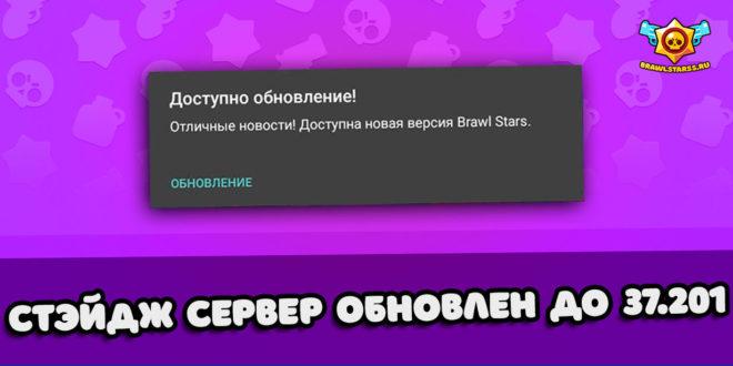 Стэйдж сервер Brawl Stars обновлен до 37.201 с Мусорным рыцарем